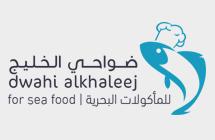 Dwahi Alkhaleej sea food